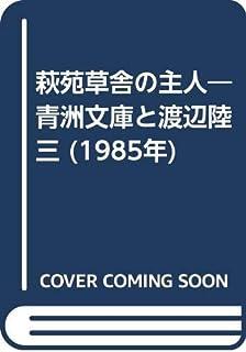 萩苑草舎の主人―青洲文庫と渡辺陸三 (1985年)