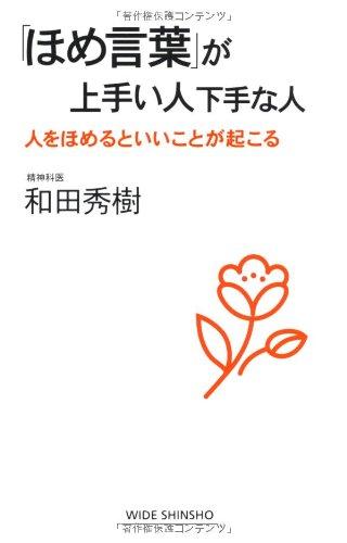 「ほめ言葉」が上手い人下手な人 (WIDE SHINSHO 159) (新講社ワイド新書)