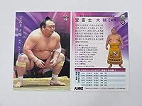 BBM2019 大相撲■レギュラーカード■26/宝富士 大輔/前頭