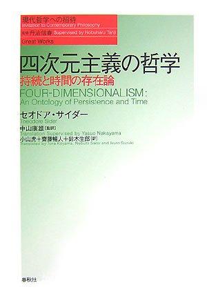 四次元主義の哲学―持続と時間の存在論 (現代哲学への招待―Great Works)