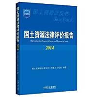 Legal Evaluation Report 2014 Land Resources (MLR legal policy and the latest exclusive case studies published! National Land and Resources Bureau at all levels of administration in authoritative reference! Land and resources admin...(Chinese Edition)