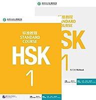 HSK標準教程1 テキスト+ 練習冊 セット  2 MP3付き