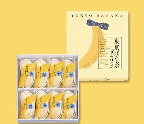 東京ばな奈「見ぃつけたっ」8個入り 詰め合わせ 人気 手土産スイーツ 差し入れ