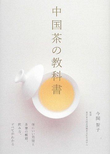 中国茶の教科書―体にいい効能と茶葉の種類、飲み方、すべてがわかる
