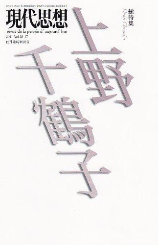 現代思想2011年12月臨時増刊号 総特集=上野千鶴子の詳細を見る