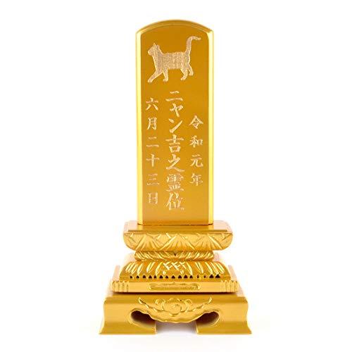 Pet&Love. ペットの位牌 オーダーメイド 天然木製 猫用 スタンダード シルエット 文字内容指定できます (金色)