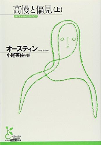 高慢と偏見〈上〉 (光文社古典新訳文庫)