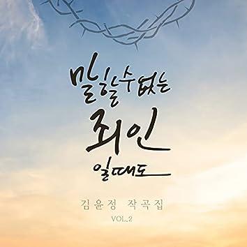 김윤정 작곡집 Vol. 2 - 말할 수 없는 죄인일때도