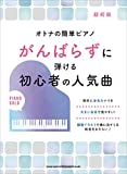 オトナの簡単ピアノ がんばらずに弾ける初心者の人気曲