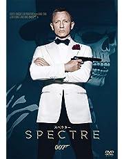 007/スペクター [DVD]
