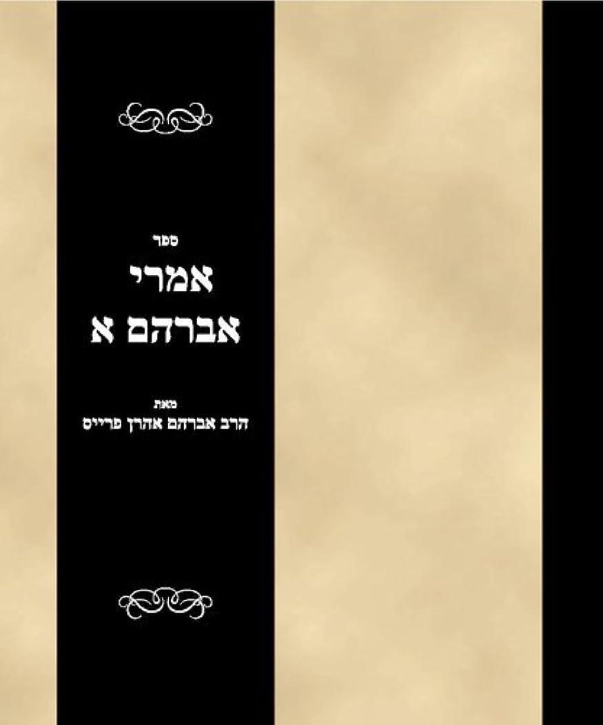 話をする滴下貨物Sefer Imrei Avraham