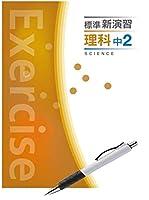 標準新演習 理科 中2 【オリジナルボールペン付き】Progress 中二 [テキスト] エデュケーションネットワーク