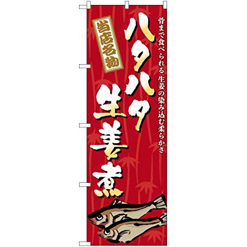 【3枚セット】のぼり ハタハタ生姜煮(筆) TN-575 のぼり 看板 ポスター タペストリー 集客 [並行輸入品]