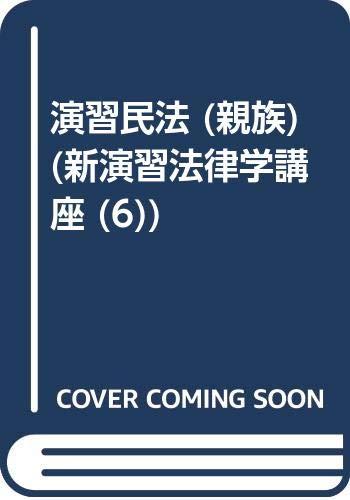演習民法 (親族) (新演習法律学講座 (6))の詳細を見る