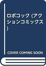ロボコック (アクションコミックス)