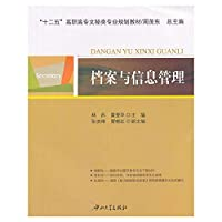 Twelve Five higher vocational secretarial class professional planning materials: files and information management(Chinese Edition)