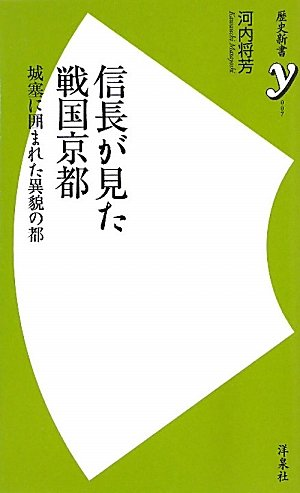 信長が見た戦国京都 ~城塞に囲まれた異貌の都 (歴史新書y)