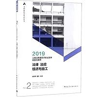 法律法规经济与施工(2019二级注册建筑师考试历年真题与解析)/注册建筑师考试丛书