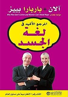 Al-Marje Al-Akid Fi Loghat Al-Jasad by Alan and Barbra Bayes from Jarir Bookstore