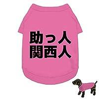 「助っ人関西人」横書き ドッグウェア(ピンク) 3L ピンク
