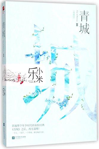 Qing Cheng II