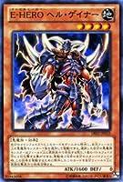 遊戯王カード 【E-HERO ヘル・ゲイナー】 DE02-JP035-N ≪デュエリストエディション2≫