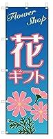 のぼり旗 花 ギフト (W600×H1800)フラワー・花屋さん