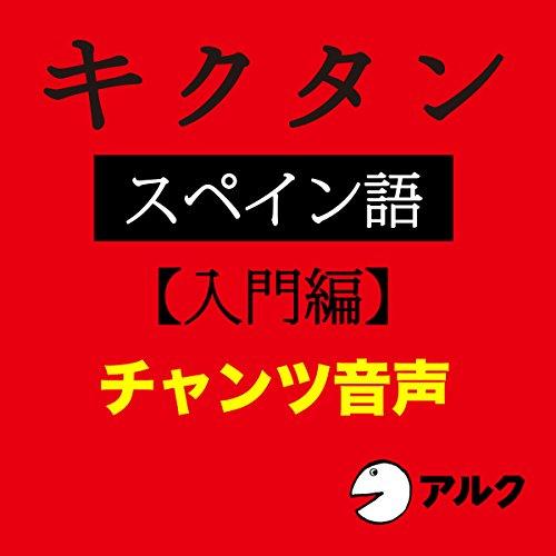 『キクタン スペイン語【入門編】(アルク)』のカバーアート