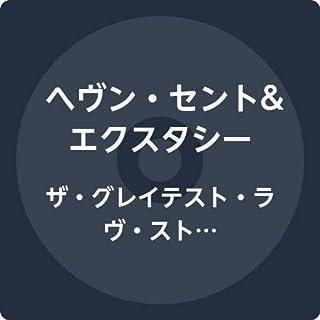 ザ・グレイテスト・ラヴ・ストーリー[初回限定生産 / 高音質SHM-CD / 紙ジャケット仕様]