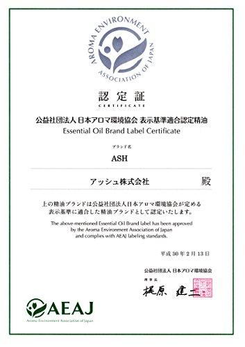 ASHラバンジンアブリアリスエッセンシャルオイル10mlAEAJ表示基準適合認定精油