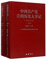中国共产党青州历史大事记(1949-2016上下)(精)
