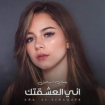 Ana Al-Eshaqatk