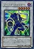 遊戯王/第6期/YSD3-JP041 ジャンク・ウォリアー【ウルトラレア】