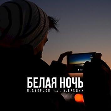 Белая Ночь - Single