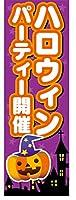 『60cm×180cm(ほつれ防止加工)』お店やイベントに! のぼり のぼり旗 ハロウィン パーティー開催(カボチャ・パープル色)