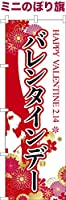 卓上ミニのぼり旗 「バレンタインデー」バレンタイン 短納期 既製品 13cm×39cm ミニのぼり