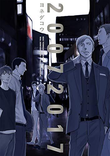 20072017 (H&C Comics ihr HertZシリーズ)