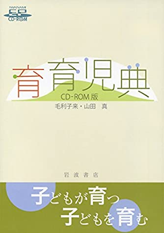 HY>育育児典 CDーROM版 子どもが育つ 子どもを育む (<CDーROM>)