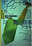 オンワード樫山 レナウン 青山商事 アオキ―アパレル業界の価格破壊の今後を占う (日本のビッグ ビジネス)
