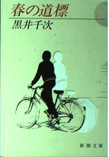 春の道標 (新潮文庫)の詳細を見る