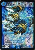 デュエルマスターズ [デュエマ] カード サイバー・W・スパイラル[スーパーレア] レイジVSゴッド(DMR09)収録 DMR09-S03-SR/エピソード3