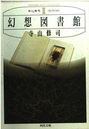 幻想図書館 (河出文庫―寺山修司コレクション)