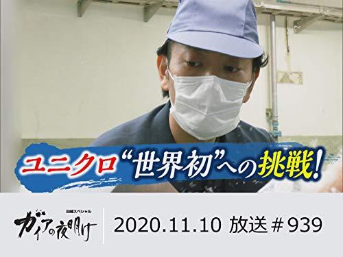 """ガイアの夜明け #939 ユニクロ""""世界初""""への挑戦!"""