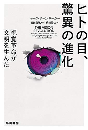 ヒトの目、驚異の進化 (ハヤカワ文庫NF)の詳細を見る