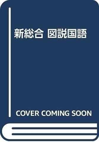 新総合 図説国語