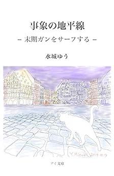 [水城ゆう]の事象の地平線 末期ガンをサーフするⅠ (アイ文庫)
