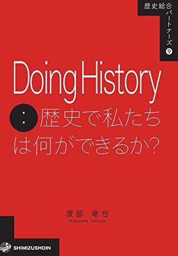 歴史総合パートナーズ 9 Doing History:歴史で私たちは何ができるか?