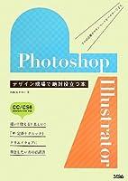 Photoshop&Illustrator デザイン現場で絶対役立つ本―CC/CS6/CS5/CS4/CS3対応