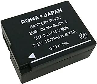 【ロワジャパンPSEマーク付】【残量表示対応】PANASONIC パナソニック対応 DMC-GH2 G6 FZ200 の DMW-BLC12 互換 バッテリー
