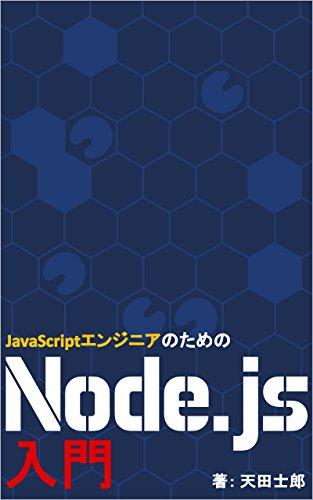 [天田士郎]のJavaScriptエンジニアのためのNode.js入門
